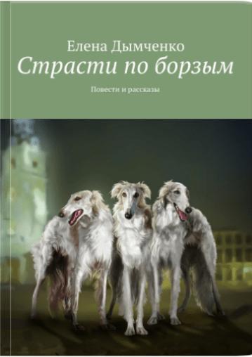 Страсти по борзым Елена Дымченко