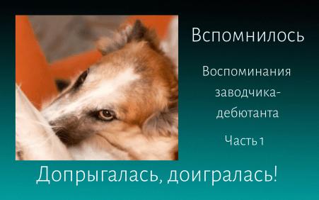 Вспомнилось Елена Дымченко