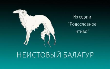 Неистовый Балагур Елена Дымченко