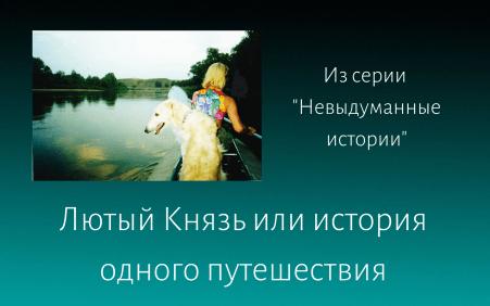 Лютый Князь Азарт или история одного путешествия Елена Дымченко