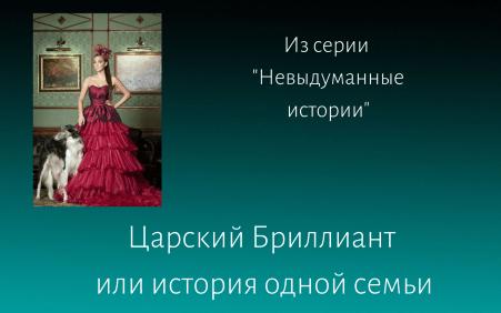 Царский бриллиант или история одной семьи Елена Дымченко